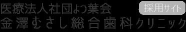 医療法人社団よつ葉会 金澤むさし歯科医院採用サイト