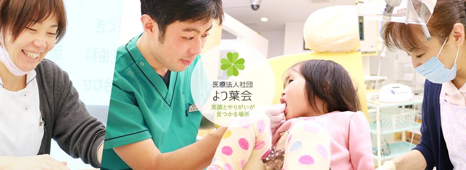 医療法人社団よつ葉会 笑顔とやりがいが見つかる場所