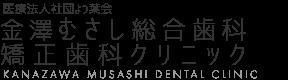 医療法人社団よつ葉会 金澤むさし歯科医院