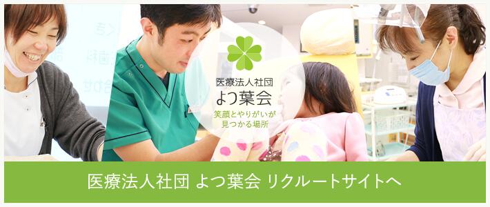 医療法人社団よつ葉会 リクルートサイト