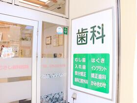 医療法人社団よつ葉会 金澤むさし歯科医院Gallery