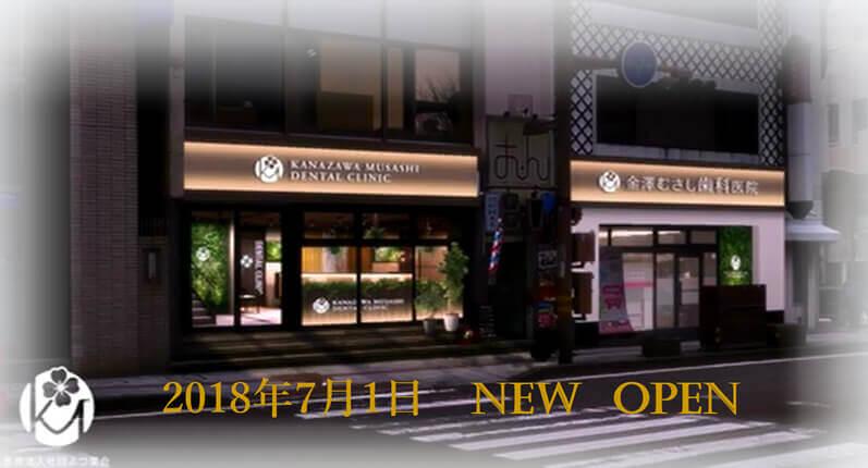 医療法人社団よつ葉会 金澤むさし歯科医院は2018年7月1日にリニューアルオープンいたします。