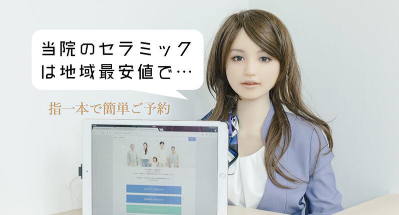 当院のセラミックは石川県でもっとも…指一本で簡単ご予約