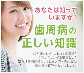 あなたは知っていますか?歯周病の正しい知識歯が痛いけど、これって歯周病?どういうことが歯周病なの?「自分は歯周病でない」と思っていても、実は歯周病予備軍かもしれません。