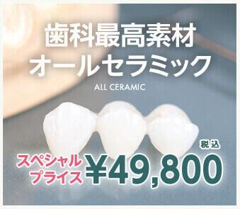 歯科最高素材オールセラミックALL CERAMIC