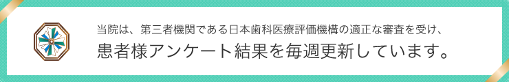 """""""富山市でおすすめ評判の歯医者・とやま歯科医院の口コミ"""""""
