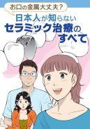 日本人が知らないセラミック治療のすべて